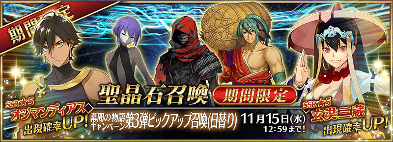 Summon Interlude Campaign Part 3 JP.png