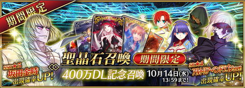 Summon 1M and 4M Downloads Campaign JP.png