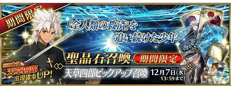 Upcoming Summoning Campaigns (for EN reference) - Fate/Grand