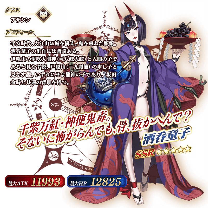 Shuten FeatureJP.png