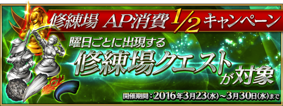 Event Training Grounds Half AP Campaign JP.png