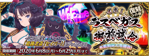 Event Las Vegas' Official Tournament (Rerun) JP.png