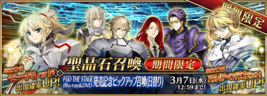 Summon FGO THE STAGE Bluray & DVD Release Commemoration Campaign JP.png