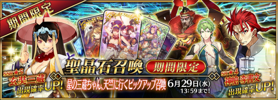 Summon Sanzang Coming to the West JP.png