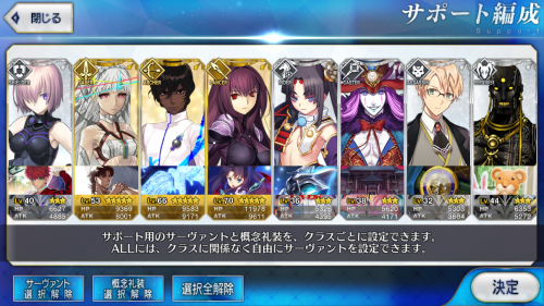 Support Servant Rotation.png