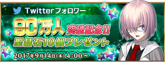 Event 900K Followers Commemoration JP.png