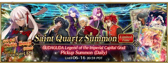 Summon GUDAGUDA Mystery of the Imperial Capital's Holy Grail EN.png