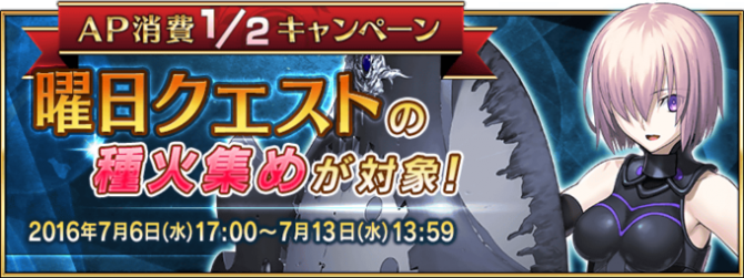 Event Daily Quest (Ember Gathering) 1 2 AP Campaign II JP.png