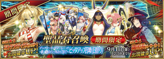 Summon Dead Heat Summer Race! JP.png