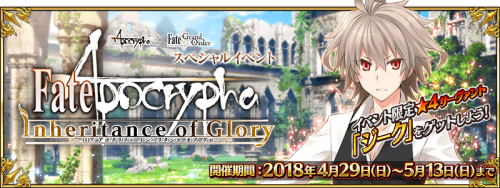 Event Apocrypha Inheritance of Glory JP.png