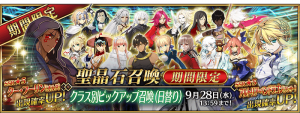 Event Class-Based Summoning Campaign JP.png