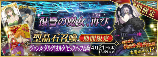 Summon Da Vinci and the 7 Counterfeit Heroic Spirits JP.png