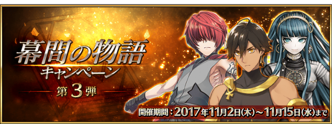 Event Interlude Campaign Part 3 JP.png