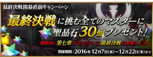 Event Final Singularity Pre-Release Campaign JP.png