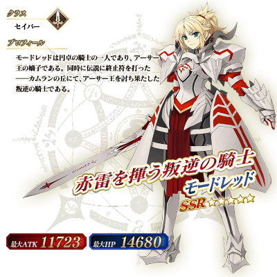 Mordred Feature.png
