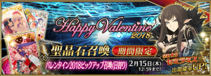 Summon Prosperous Chocolate Gardens of Valentine JP.png