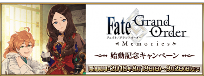 Event Fate Grand Order Memories Campaign JP.png