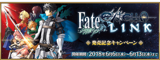 Event Fate EXTELLA LINK Release Commemoration Campaign JP.png