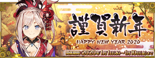 Event Happy New Year 2020 JP.png