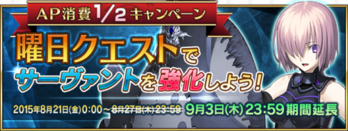 Event Daily Quest (Ember Gathering) 1 2 AP Campaign I JP.png