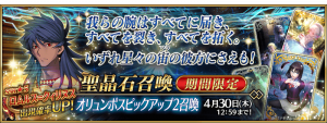 Event Olympus Summoning Campaign 2 JP.png