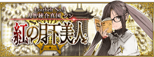 Event SIN Release Campaign JP.png