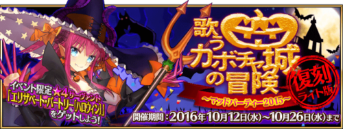 Event Adventure of Singing Pumpkin Castle (Rerun) JP.png