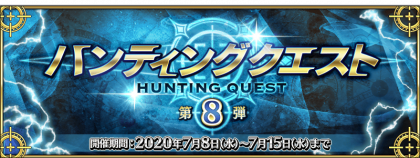 Event Hunting Quests Part 8 JP.png