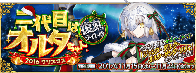 Event The Little Santa Alter - Christmas 2016 2018 (Rerun) JP.png
