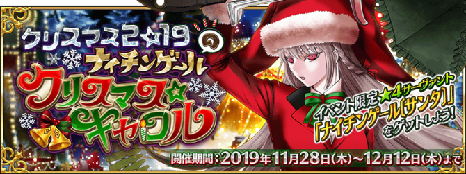 Event Nightingale's Christmas Carol JP.png
