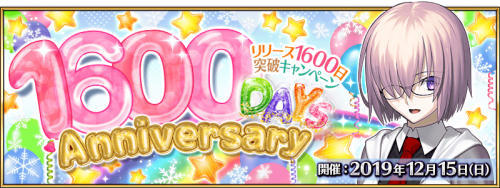 Event 1600th Day Celebration Campaign JP.png