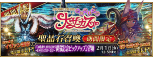 Event Big Travelling Circus Summoning Campaign 2 JP.png
