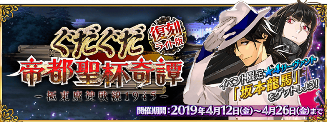 Event GUDAGUDA Mystery of the Imperial Capital's Holy Grail (Rerun) JP.png