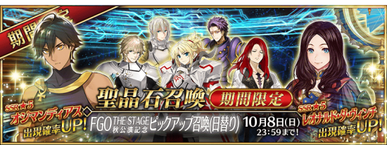 Summon FGO THE STAGE Autumn Performance Commemoration Campaign JP.png