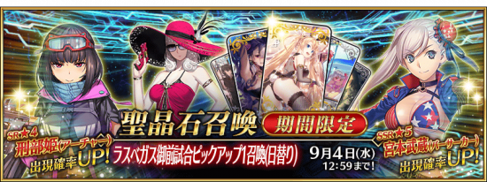 Summon Las Vegas' Official Tournament JP.png