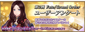 Event 2nd Fate Grand Order User Questionnaire JP.png