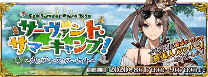 Event Servant Summer Camp 2020 JP.png