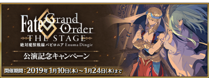 Event FGO THE STAGE Babylonia Performance Release Commemoration JP.png