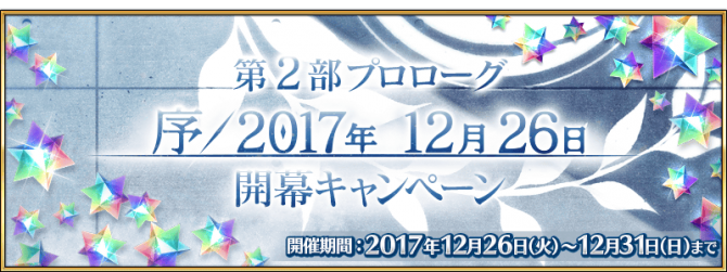 Event Part 2 - Prologue Release Campaign JP.png