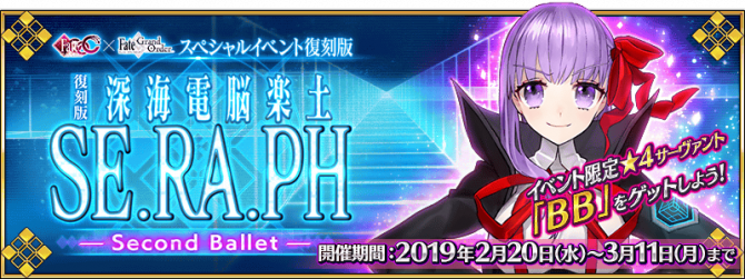 Event Abyssal Cyber Paradise SE.RA.PH (Rerun) JP.png
