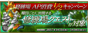 Event Training Field Half AP Campaign II JP.png