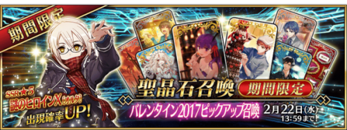 Event Valentine 2017 and 2019 Summoning Campaign JP.png