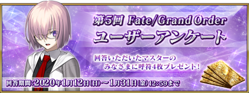 Event 5th Fate Grand Order User Questionnaire JP.png