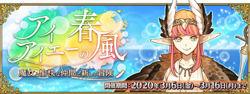 Event Aeaean Spring Breeze JP.png