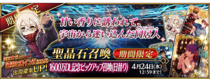 Summon 16M Downloads Campaign JP.png