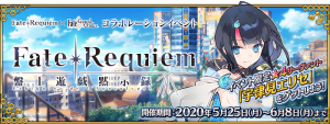 Event Fate Requiem Board Game Apocalypse JP.png