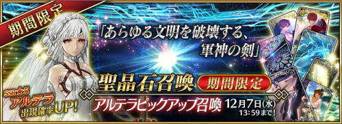Event Altera Summoning Campaign JP.png