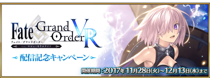 Event Fate Grand Order VR feat. Mash Kyrielight Release Commemoration Campaign JP.png
