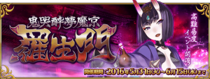 Event The Demonic Capital Rashomon JP.png