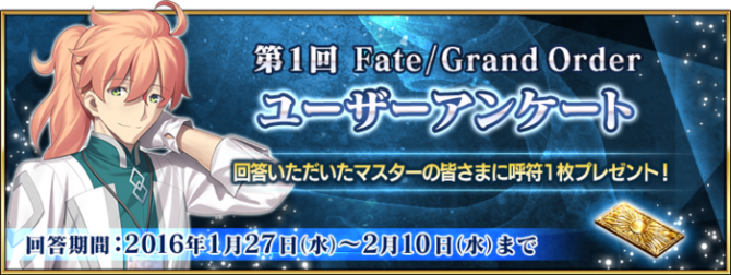 Event Fate Grand Order User Survey 1 JP.png